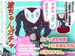 【SSR】淀ちゃん無限ガチャガチャゲーム~青春のトレフィグ収集シミュレーター~【亜鉛ダイキャストモデル】
