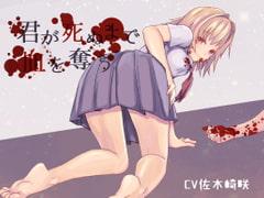 【ヤンデレ吸血鬼】君が死ぬまで血を奪う【ASMR】