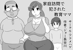 家庭訪問で犯された教育ママ