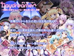 Daydreamer 〜淫魔と天使ともんすた〜娘の思い出〜 前編
