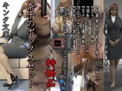 奈子のボックスセット 特価版