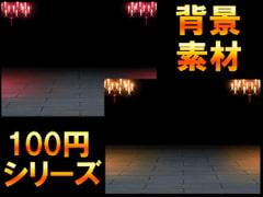 【100円シリーズ】背景素材020