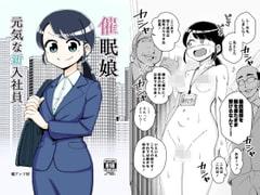 催眠娘〜元気な新入社員〜