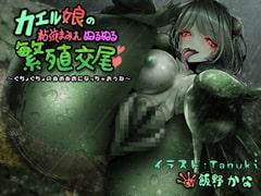 【KU100】カエル娘の粘液まみれぬるぬる繁殖交尾 〜ぐちょぐちょのぬめぬめになっちゃおうね〜