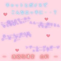【新感覚!】ボイス&チャット動画シリーズ 進路指導室 由莉