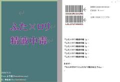 支援サイト限定小説2019年9月~12月ロリふた抜粋