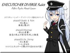 エクスキューショナー ディバージパック01 EXECUTIONER DIVERGE Pack01 -エクスキューショーナーディバージ1~3巻まとめパック-