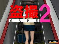 盗撮GAME2
