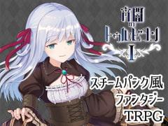 宵闇のトゥルビヨン ルールブックI ver.DL