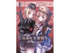 MP40 vs. PPSh-41 指揮官争奪戦争 〜破棄された不可侵条約〜