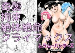 ムラムーハンターズ〜魔人教団編III〜