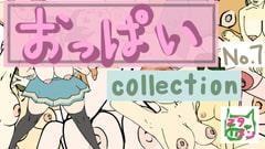おっぱいcollection no.7