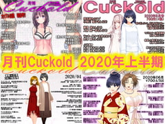 月刊Cuckold 2020年上半期セット