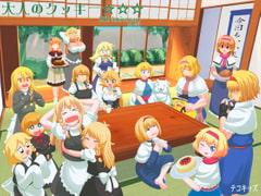 大人のクッキー☆☆☆-Anniversary-