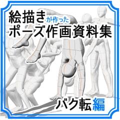 【ポーズ作画資料集021】バク転ポーズ集27点