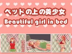 ベッドの上の美少女