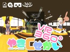 【360°VR楽曲】アニメ「やさCせかい」オープニングテーマ『あたらCせかい』(Ambisonics)