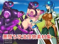 【 RPG素材 】悪堕ち改造怪物素材集 vol.01