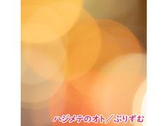 【シングル】ハジメテのオト/ぷりずむ