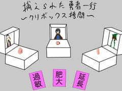 捕らわれた勇者一行〜クリボックス拷問〜