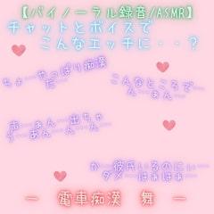 【新感覚!】【ASMR/バイノーラル録音対応】ボイス&チャット動画シリーズ 痴漢電車 舞