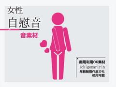 音素材「女性のオナニー音」~商用OK著作権フリー