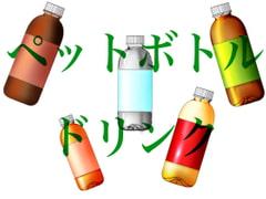 ペットボトルドリンクイラスト素材
