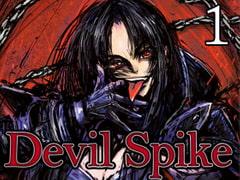 Devil Spike 1 -悪魔憑きの憧憬-