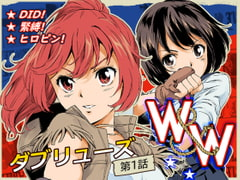 W&W ダブリューズ 第1話