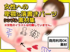 女性への卑猥なラクガキの画像素材~商用成人利用OKの著作権フリー
