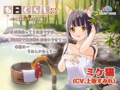 【耳かき・ねこじゃらし】ねこぐらし。2〜ミケ猫少女とマタタビの湯〜【CV: 上坂すみれ】