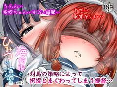 海防艦とひみつの演習 vol.2