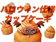 ハロウィン仕様カップケーキ