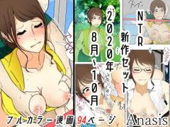 NTR&母子相姦新作セット2020年8月~10月ver