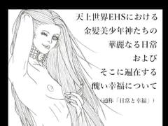 [DL版] 天上世界EHSにおける金髪美少年神たちの華麗なる日常およびそこに遍在する醜い幸福について(通称「日常と幸福」)