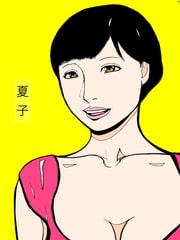 愛人人妻 夏子と秋江