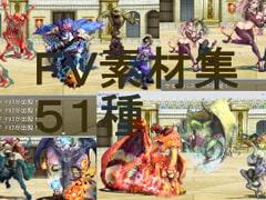"2D・RPG用敵グラフィック""FV素材集"""