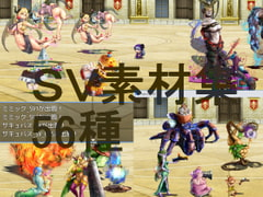 "2D・RPG用敵グラフィック""SV素材集"""