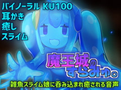 【耳かき/癒し/スライム】~魔王城のすらみゅ。~ 雑魚スライム娘に呑み込まれ癒される音声【バイノーラル KU100】