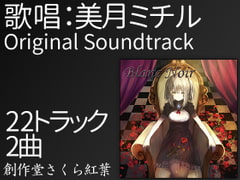 Blanc Noir [Disc 2]【Original Soundtrack】