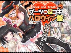 Trick and Treat!?ブーツde足コキ ハロウィン祭
