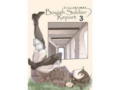 ボーイッシュな軍人の報告書3