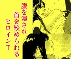 討伐される戦闘ヒロイン vol.1 「少女Tを襲う腹責めと首絞め」