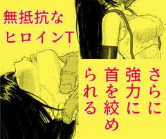 討伐される戦闘ヒロイン vol.2 「少女T、さらに首を強く強く絞められる」