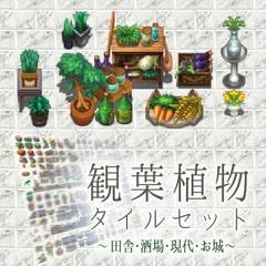 観葉植物 タイルセット ~田舎・酒場・現代・お城~