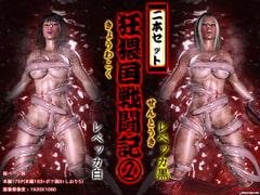 狂猥国戦闘記(2)レベッカ二本セット