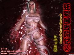 狂猥国戦闘記(2)レベッカ黒ギャルバージョン