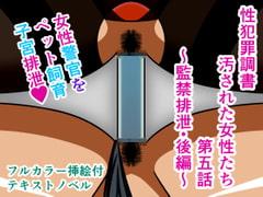 性犯罪調書 汚された女性たち 第五話 ~監禁排泄・後編~