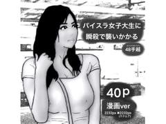 40Pパイスラ女子大生に瞬殺で襲いかかる