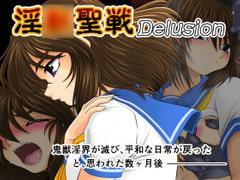 淫〇聖戦‐Delusion-